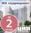 ЖК Царицыно-2! Квартиры в Москве от 64 тыс руб./м²